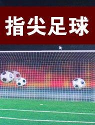 万人嗨翻世界杯