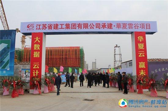 蚌埠华夏云谷数据研发中心大楼顺利封顶