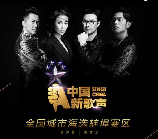 中国新歌声·第二季 城市海选 我们等你放马来!