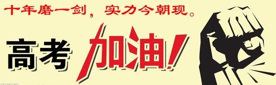 【高考】腾讯房产滁州站为学子们盘点考前事项