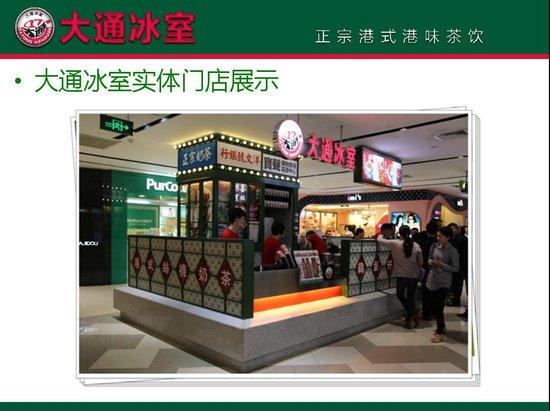 热烈祝贺大通冰室正式签约入驻南翔城市广场