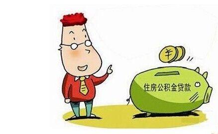 广州住房公积金可用于个人贷款 额度最高30万