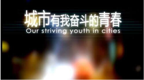 不要让这座城市 留住你的青春却留不住你!