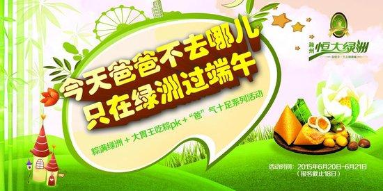 """恒大绿洲:""""粽""""情端午 爱在父亲节"""