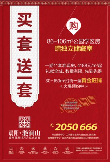晨阳滟澜山 购86-106㎡公园学区房 赠独立储藏室