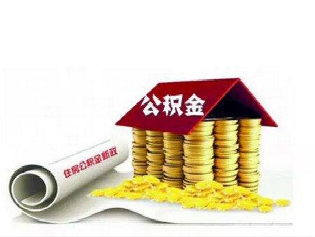 多地下调住房公积金缴存比例 明确上限不能超12%