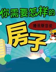 蚌埠微信攻略_蚌埠热点专题_蚌埠房产_腾讯房产_腾讯网