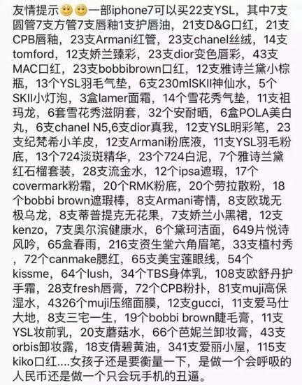 Iphone7价格等于蚌埠一平米房子 你要手机还是房子?