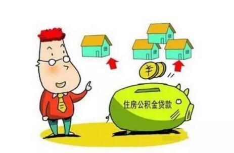 公积金贷款如何贷款购房? 助你少走弯路