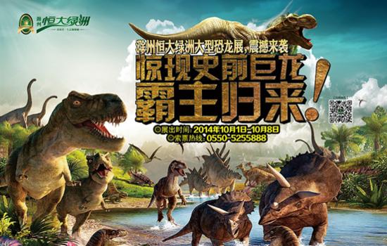 一场颇为壮观的史前恐龙生活场景将真实模拟呈现,带你回到遥远神秘的