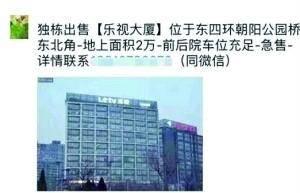 乐视大厦要14亿整栋出售?乐视方面回应:尚不确定