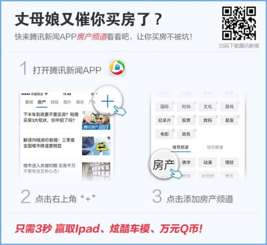 上海表态控房价地价非权宜之计 房企高价出货恐成空