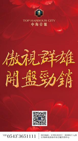 中海壹號7#楼瞰海宽景三居 傲视群雄 开盘劲销