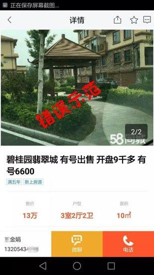 滨州山钢碧桂园·翡翠城郑重声明