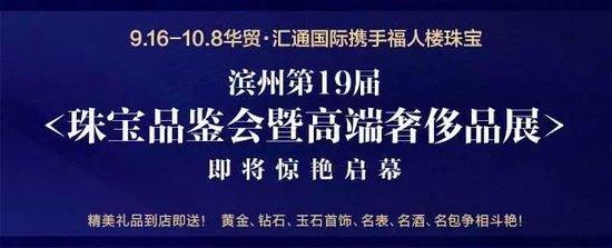 大事搞起来!汇通国际&福人楼滨州首届奢侈品国际展览会惊喜来袭!