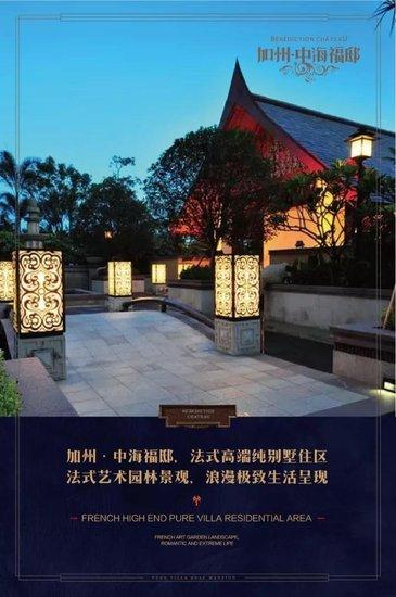【中海福邸】一家人的宫殿 一座城的荣耀