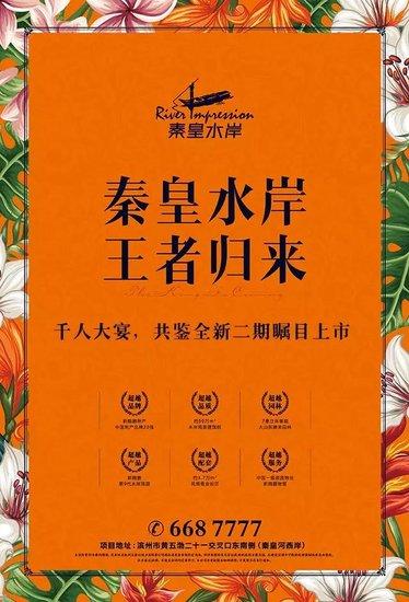 """秦皇水岸二期为滨州加""""油"""",1000桶西王油全城免费送!!!"""