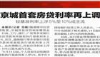 京城首套房贷利率上调