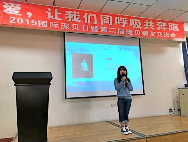 第六个国际庞贝病日到来 2019庞贝病友交流会成功举办