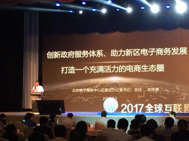 刘学勇:创新政府服务体系、助力新区电子商务发展