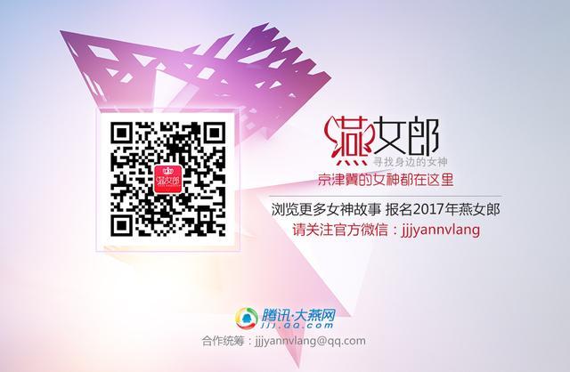 Hi!燕女郎:北京时装周T台秀 解锁流行新趋势