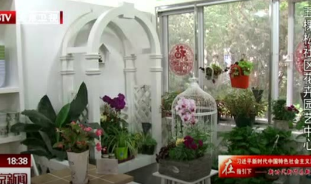 北京花市转型创意园