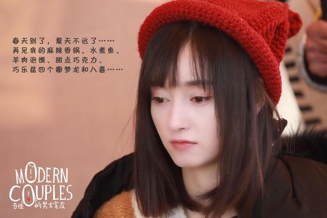 《奇怪的男女室友》曝徐晓璐最新剧照