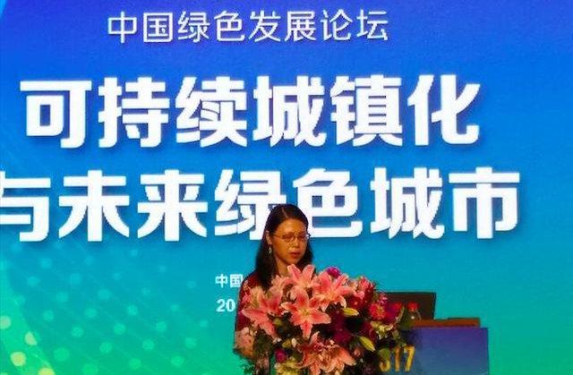 2017中国绿色发展论坛在京举行
