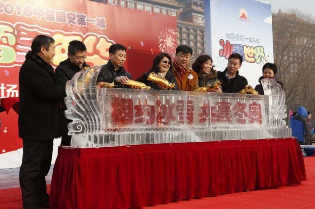 2016中信国安第一城冰雪嘉年华盛装开启