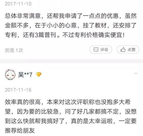 """大学教材""""主编位""""网上公开卖 最便宜5500元"""