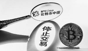 虚拟货币交易平台风险重重 比特币中国9月底停止交易业务