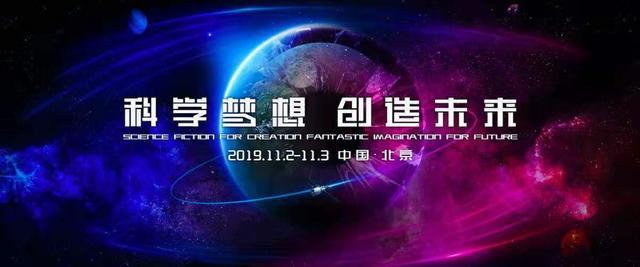 2019中国科幻大会11月将在北京举行