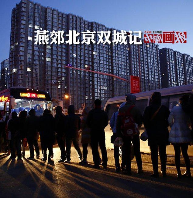 燕郊北京双城记