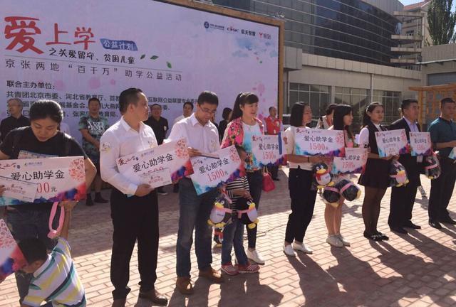"""大燕网携百名企业家""""99公益日""""爱心行,点对点认捐百名贫困儿童"""