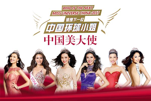寻找中国美!2017环球小姐北京赛区报名开启