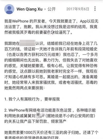 WePhone创始人自杀 称遭前妻勒索千万