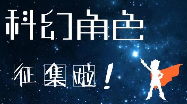 """中国科技馆""""科学之夜""""科幻角色征集啦!"""