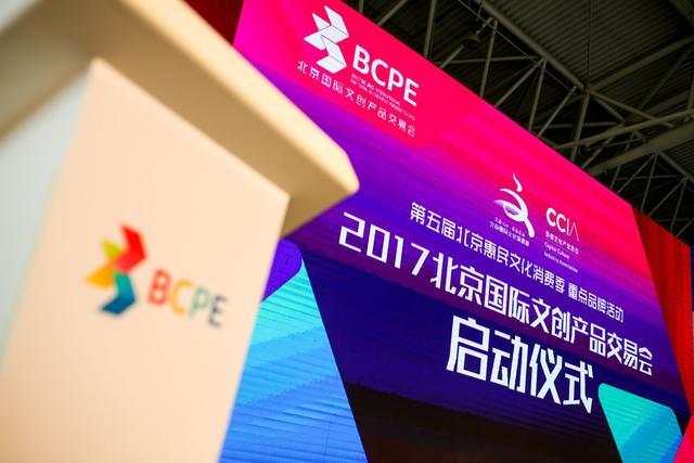 2017北京文交会今日开幕 文创盛会隆重上演
