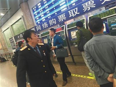"""西站取票遇假""""志愿者""""骗财 铁路警方介入调查"""