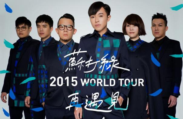 苏打绿 2015 再遇见 世界巡演 北京 首站启动