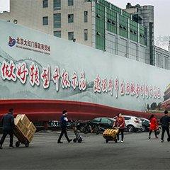 影友拍北京疏解:动批是一个时代的记忆