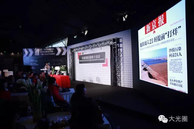 【大光圈】北京国际摄影周分享会人气爆棚 陈杰讲述惊心动魄的一线采访