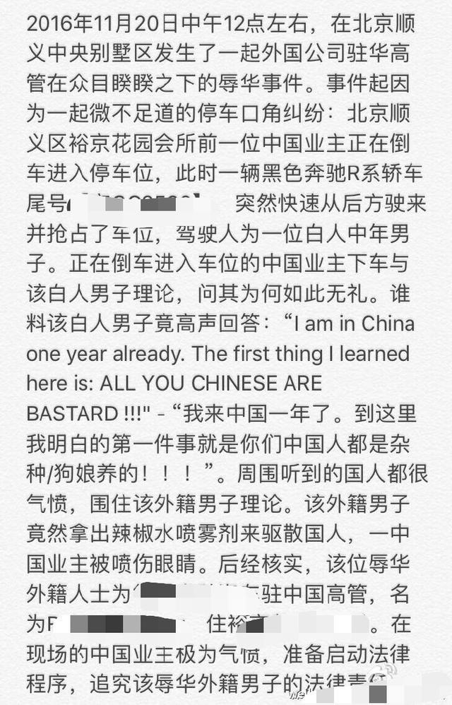 网曝顺义发生一外国公司驻华高管辱华事件