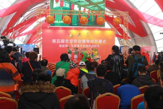 第五届北京农业嘉年华创意开幕