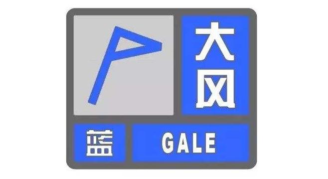 北京发布大风蓝色预警