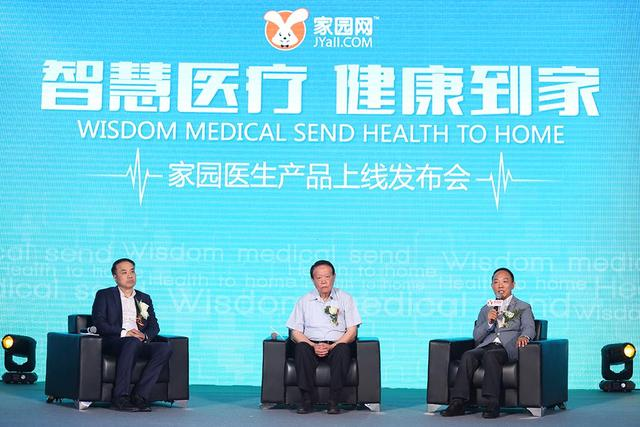 """开启智慧医疗新模式 家园网""""家园医生""""正式上线"""