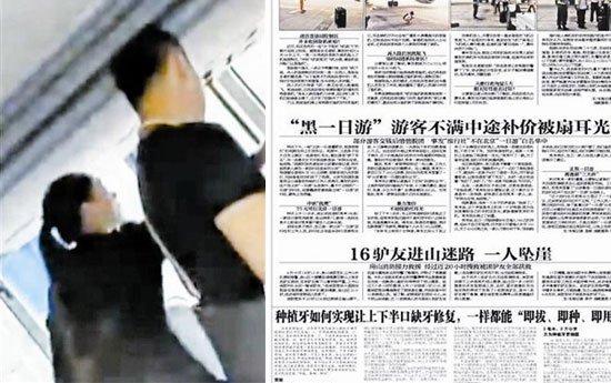 北京5名黑导游扇游客耳光 获刑8个月到1年
