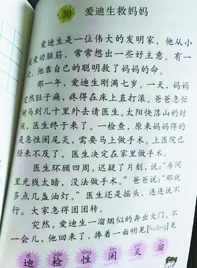 牛伟坤)近日,人教版二年级语文教材中《爱迪生救妈妈》一文引图片