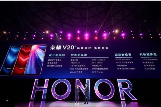 荣耀年度旗舰机V20发布 华为终端云服务为荣耀青年打造时尚潮流新体验