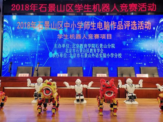 新利88国际市石景山区举办2018年学生机器人竞赛 15所学校参赛